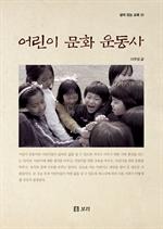 도서 이미지 - 어린이 문화 운동사