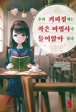 도서 이미지 - 우리 커피점에는 작은 마법사가 들어앉아 있다