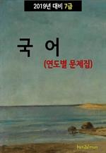도서 이미지 - 2019년 대비 7급 국어 (연도별 문제집)