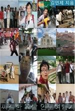 도서 이미지 - 찌질한 22살 인도여행기