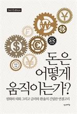도서 이미지 - 돈은 어떻게 움직이는가? (개정판)