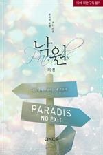 도서 이미지 - [BL] 낙원 (Paradis)