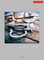 도서 이미지 - [BL] 춘자의 남자