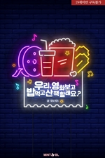 도서 이미지 - 우영밥산