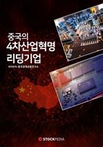 도서 이미지 - 중국의 4차 산업혁명 리딩기업