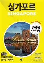 도서 이미지 - 무작정 따라하기 싱가포르 (2018 개정판)