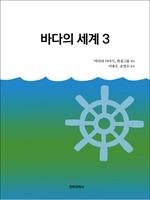 도서 이미지 - 바다의 세계 3
