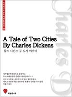 도서 이미지 - 영어원서로 읽는 세계문학전집05 두 도시 이야기