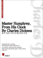 도서 이미지 - 영어원서로 읽는 세계문학전집06 마스터 험프리의 시계