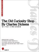 도서 이미지 - 영어원서로 읽는 세계문학전집07 오래된 골동품점