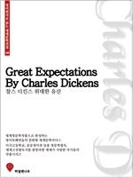 도서 이미지 - 영어원서로 읽는 세계문학전집08 위대한 유산