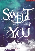 도서 이미지 - 스위트 유 (Sweet You)