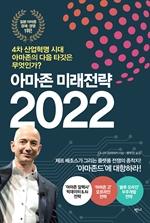 도서 이미지 - 아마존 미래전략 2022
