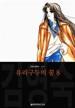 도서 이미지 - 유리구두의 꿈 (김영숙 컬렉션)