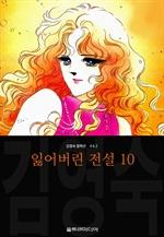 도서 이미지 - 잃어버린 전설 (김영숙 컬렉션)