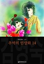 도서 이미지 - 추억의 인상화 (김영숙 컬렉션)