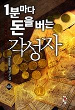 도서 이미지 - [합본] 1분마다 돈을 버는 각성자 (전4권/완결)