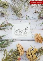 도서 이미지 - 길들인 꽃