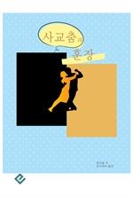 도서 이미지 - 사교춤과 훈장