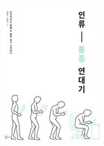 도서 이미지 - 인류 통증 연대기