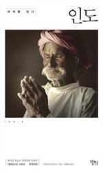 도서 이미지 - 세계를 읽다 인도