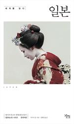 도서 이미지 - 세계를 읽다 일본
