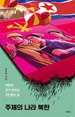 도서 이미지 - 주체의 나라 북한