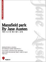 도서 이미지 - 영어원서로 읽는 세계문학전집10 맨스필드 공원