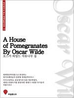 도서 이미지 - 영어원서로 읽는 세계문학전집13 석류나무 집