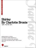 도서 이미지 - 영어원서로 읽는 세계문학전집14 셜리
