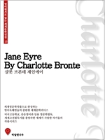 도서 이미지 - 영어원서로 읽는 세계문학전집15 제인에어