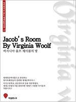 도서 이미지 - 영어원서로 읽는 세계문학전집17 제이콥의 방