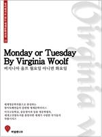 도서 이미지 - 영어원서로 읽는 세계문학전집21 월요일 아니면 화요일