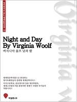 도서 이미지 - 영어원서로 읽는 세계문학전집22 낮과 밤