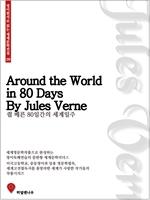 도서 이미지 - 영어원서로 읽는 세계문학전집09 80일간의 세계일주