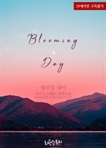 도서 이미지 - 블루밍 데이 (Blooming Day)