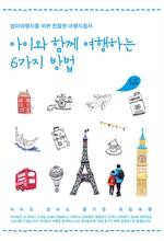 도서 이미지 - 아이와 함께 여행하는 6가지 방법
