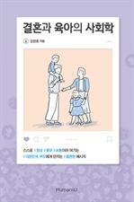 도서 이미지 - 결혼과 육아의 사회학