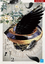 도서 이미지 - 하나의 시(翅)