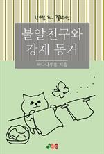 도서 이미지 - [BL] 불알친구와 강제 동거 : 한뼘 BL 컬렉션 299