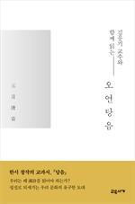 도서 이미지 - 김풍기 교수와 함께 읽는 오언당음