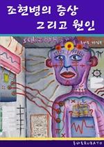 도서 이미지 - 조현병의 증상 그리고 원인