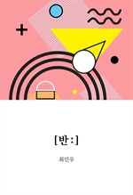 도서 이미지 - [반ː]