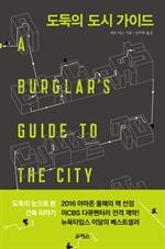 도서 이미지 - 도둑의 도시 가이드