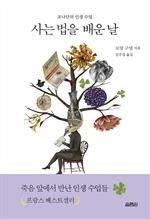 도서 이미지 - 사는 법을 배운 날