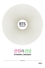 도서 이미지 - BTS Insight 잘함과 진심