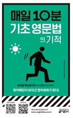 도서 이미지 - 매일 10분 기초 영문법의 기적 : 영어패턴이 보이고 영어회화가 된다