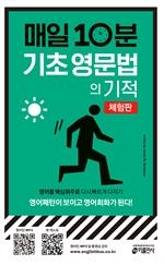 도서 이미지 - 매일 10분 기초 영문법의 기적 : 영어패턴이 보이고 영어회화가 된다 (체험판)