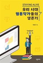도서 이미지 - Staying Alive-우리시대 웹툰작가들의 생존기