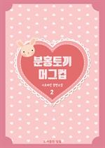 도서 이미지 - 분홍토끼 머그컵